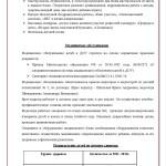 Публичный отчет2013_16