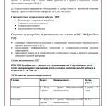 Публичный отчет2013_2