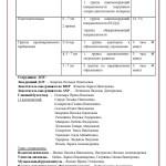 Публичный отчет2013_3