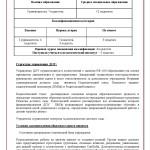 Публичный отчет2013_4