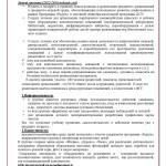 Публичный отчет2013_5