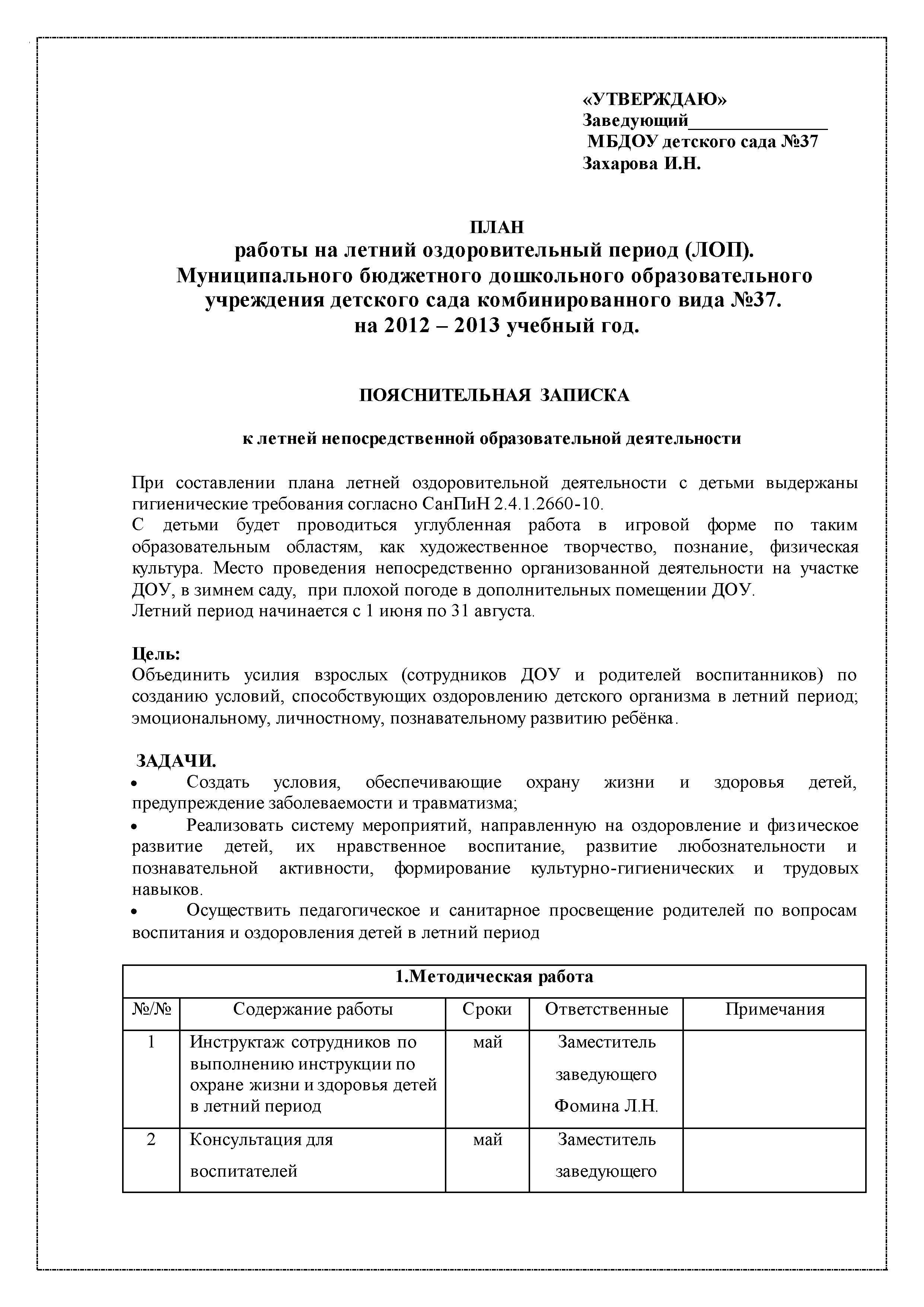 план ЛОП_1